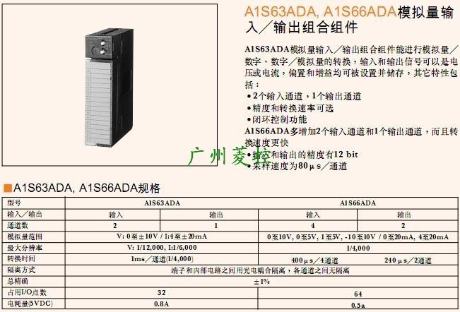 三菱模拟量输入输出模块a1s66ada